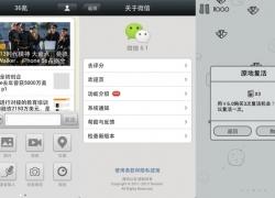 微信5.1偷偷来袭 群聊人数增加至100人上限