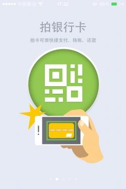 支付宝钱包客户端引导页设计