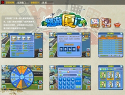 一款大富翁类的手机游戏界面