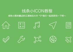 线性风格小icon教程设计分享
