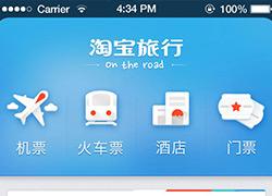 淘宝旅行APP应用界面设计