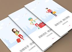 清新卡通风格APP引导页界面设计欣赏