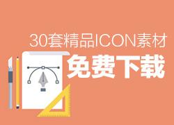 UI巴巴年终福利:30套精品icon图标素材免费下载
