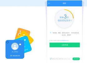 蓝色扁平一款互联网金融app界面设计