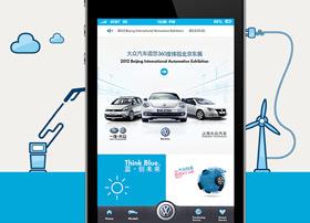 汽车产品 Volkswagen APP应用界面设计