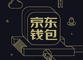 京东钱包引导界面设计欣赏