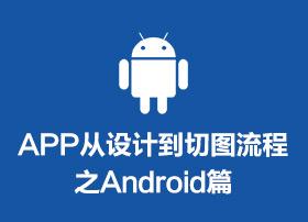 APP UI设计师从设计稿到切图流程之Android篇