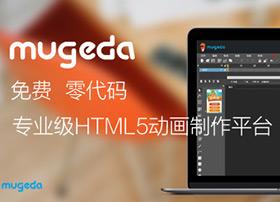 木疙瘩MUGEDA:基于云计算的HTML5动画云平台