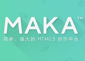 MAKA:最火的HTML5创作工具与创意平台