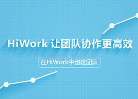 HiWork:让团队协作Hi起来