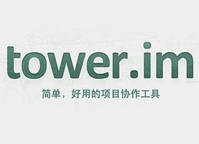 Tower:简单好用的项目协作工具