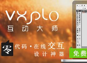 VXPLO互动大师:在线交互设计神器