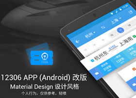 12306 APP再造:Android Materia风格