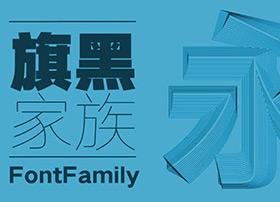 汉仪旗黑家族全系列字体下载