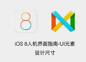IOS8人机界面指南:UI元素与设计尺寸PDF文件下载