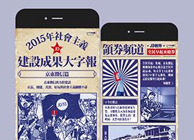 京东活动H5案例:微信大喜报