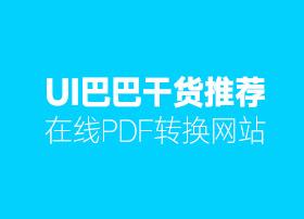 干货分享:在线PDF转换网站推荐