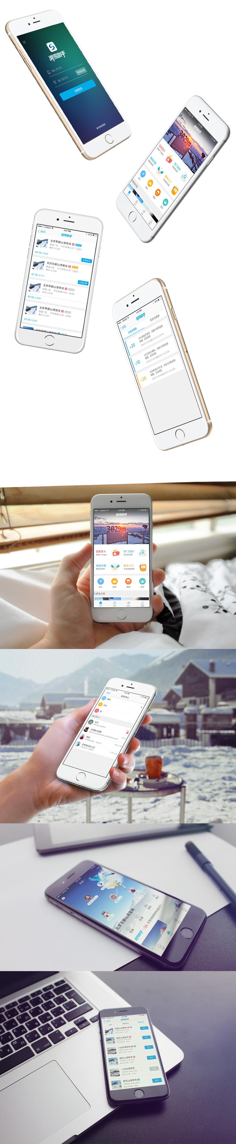 滑雪助手app ui界面设计欣赏(1)