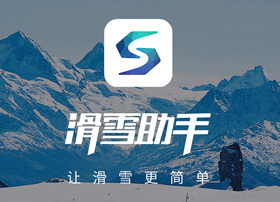 滑雪助手app ui界面设计欣赏