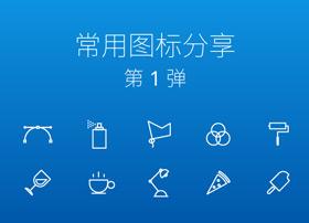 UI设计师200个常用ICON图标AI源文件