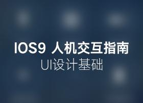 超实用的iOS 9人机界面指南(1):UI设计基础