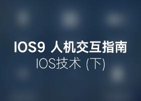 超实用的iOS 9人机界面指南(3):iOS 技术 (下)