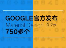 Google谷歌官方发布的Material Design 图标集下载(750多个)