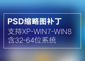 PSD缩略图补丁下载(支持XP-WIN7-WIN8-32-64位系统)