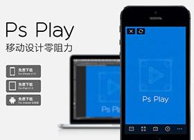 Ps Play:APP界面设计调试神器