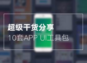 超级干货:10套APP UI kit工具包PSD文件免费下载