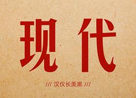 12款民国时期的中文字体免费打包下载(个人非商用)