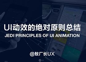 【干货分享】UI动效的必备设计原则经验谈