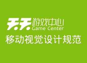 天天游戏中心视觉设计规范案例