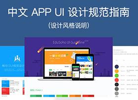 超级干货:13款中文APP UI视觉设计规范指南