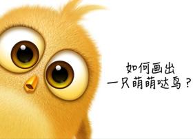 photoshop教程:教你画出一只萌萌哒小鸟