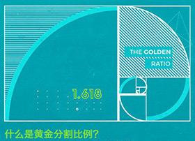 如何把黄金比例应用到设计上?