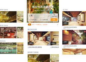案例欣赏之旅游APP民宿页面改版设计