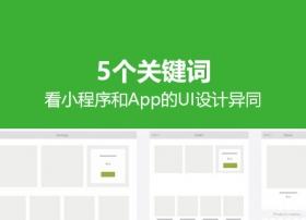 五个关键词快速了解小程序和App的UI设计异同