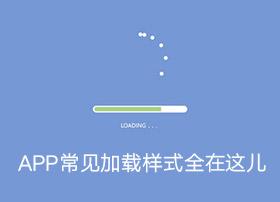 APP常见的几种加载loading样式全在这儿