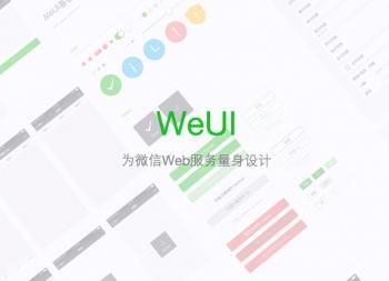 微信WEUI网页开发样式库psd-sketch下载