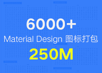 250M共计6000枚Material Design风格icon图标下载