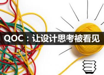 QOC:要让你的设计思想能被用户感知