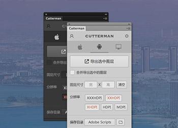 APP切图入门之:Cutterman工具的参数设置