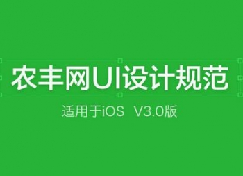 APP设计规范案例学习:农丰网UI视觉规范V3.0