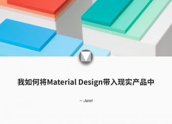 如何把Material Deisgn结合到实际的产品设计当中