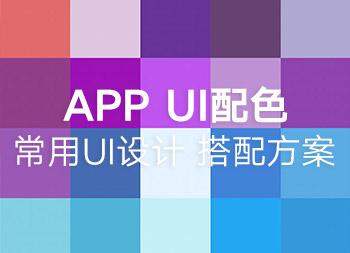 超实用APP UI配色方案这里全都有
