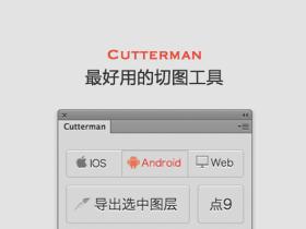 UI设计师必备的切图神器:Cutterman