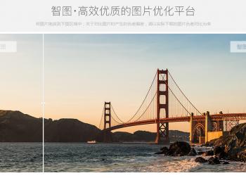 智图:腾讯出品的高效优质图片压缩工具