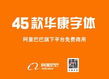 可在阿里巴巴平台免费商用的45款华康字体 免版权打包下载