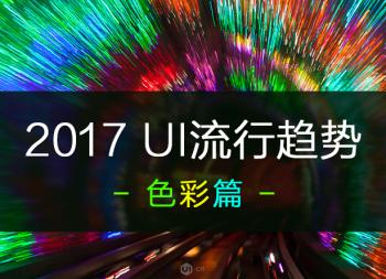 来啦来啦!2017年UI流行趋势 - 色彩探索
